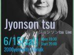 Jyonson tsu 2019/6/15